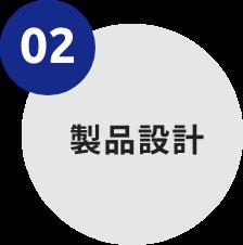 02-製品設計