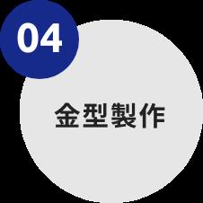 04-金型制作