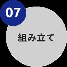 07-組み立て