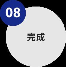 08-完成